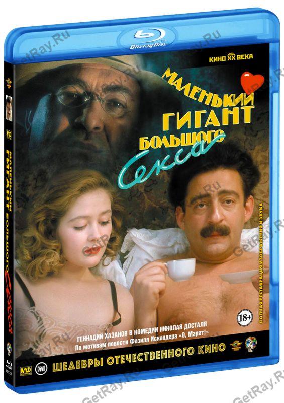 Маленький гигант большого секса (Николай Досталь) 1992, СССР, комедия